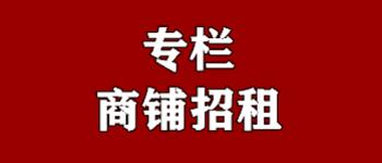 鄱阳商铺招租信息网 1