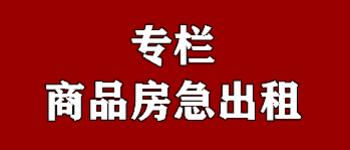鄱阳商品房急租信息网 1